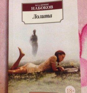 Набоков, Лолита
