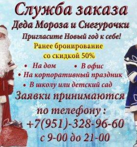 Служба заказа Деда Мороза и Снегурочки