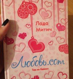 Книга «Любовь.com»