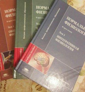 Нормальная физиология человека в 3х томах.