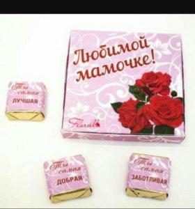 Подарок Наборы шоколадных конфет на День Матери
