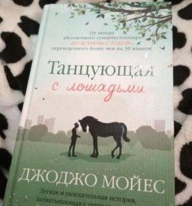 "Книга Джоджо Мойес ""Танцующая с лошадьми"""