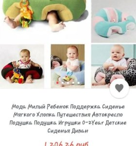 Мягкаяподушка сидушка для ребёнка