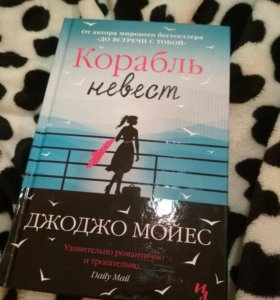 """Книга Джоджо Мойес """"Корабль невест"""""""