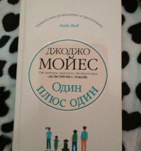 "Книга Джоджо Мойес ""Один плюс один"""