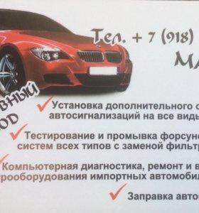 Услуги автоэлектрика
