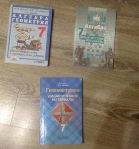 Дидактические материалы по алгебре и геометрии.