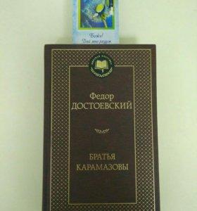 Достоевский. Книга. Бесплатно. Даром. Отдам