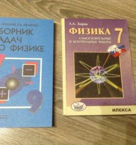 Дидактический материал по физике.