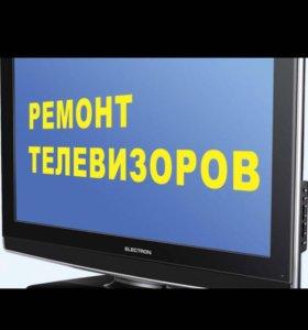 Ремонт телевизоров (любой сложности)