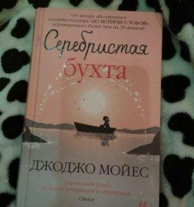 """Книга Джоджо Мойес """"Серебристая бухта"""""""