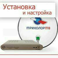 Настройка, установка Триколор, МТС, НТВ+.