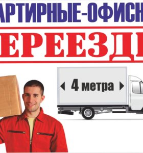 Грузоперевозки Газель 4 м город/межгород