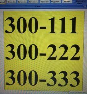 Телефон с абаканским красивым номером