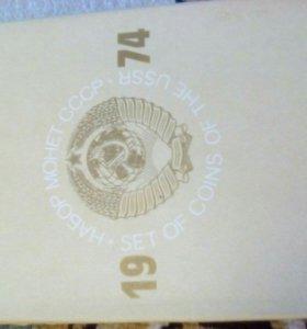 Набор монет СССР 1974,Лмд есть все наборы 1957-14