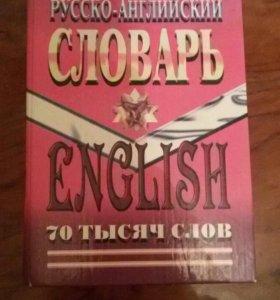 Словарь по анг-языку