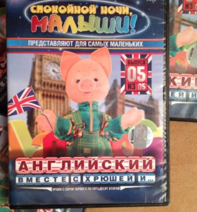 Английский язык для дошкольников (5 дисков)