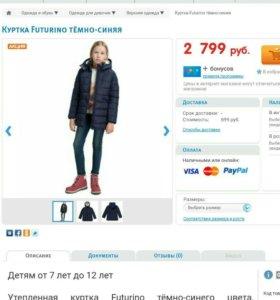 Куртка для девочки.Новая