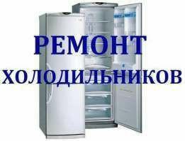 Ремонт холодильников Саки и район