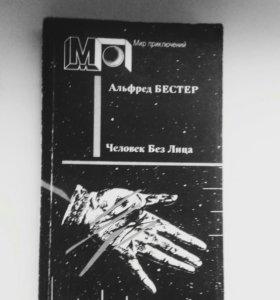 "Книга. Альфред Бестер ""человек без лица"""