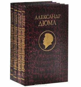 А. Дюма Джузеппе Бальзамо. В 4 томах