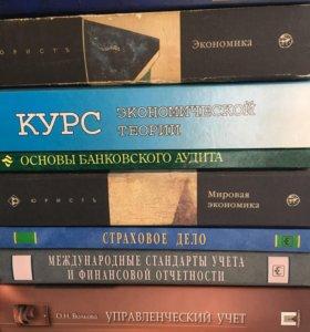 Учебники по экономике/менеджменту/маркетингу и др.