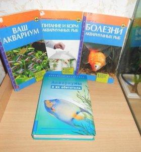 Аквариум, книги, оборудование