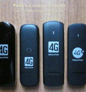 Универсал модем 4g на всех