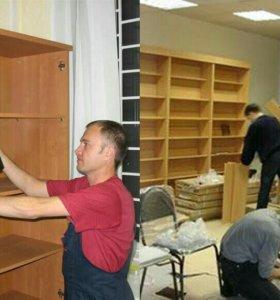 Сборка, разборка и установка любой мебели