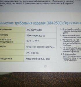 Турманиевый мат Нуга Бест NM-2500 односпальный  Ту
