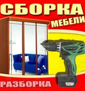 Сборка мебели. МастерПрофф