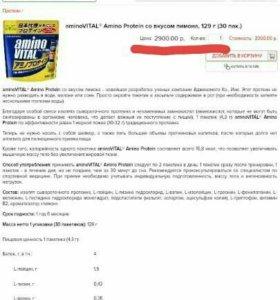 Витамины Amino Vital