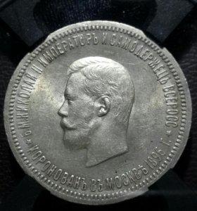 1 рубль 1896г Коронация Николая 2