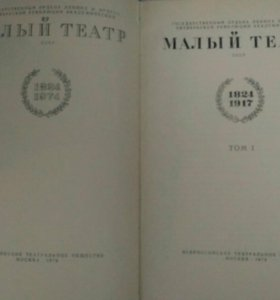 Книга Малый театр. 1824-1917 г.