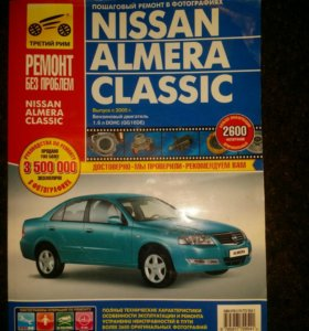 Книга  Nissan Almera Classik