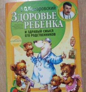 Книга Комаровский
