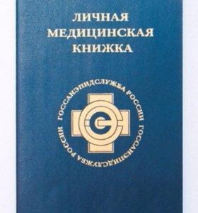 Медицинская (санитарная) книжка!