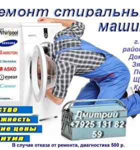 Ремонт стиральных машин, г. Москва
