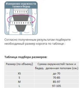 Ортопедический корсет поясничный (усиленный)XXL.