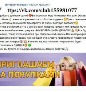 Интернет Магазин ВК