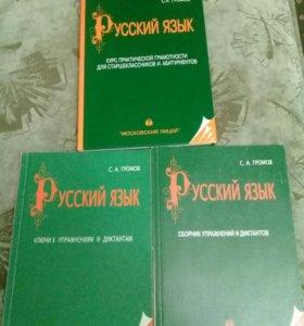 Учебник для абитуриента Русский язык