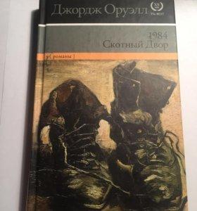 Книга «1984», «скотный двор»