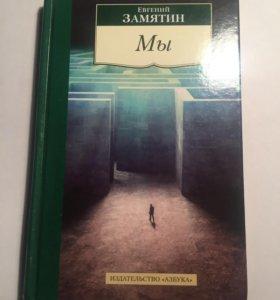 Книга «мы» Евгения Замятина