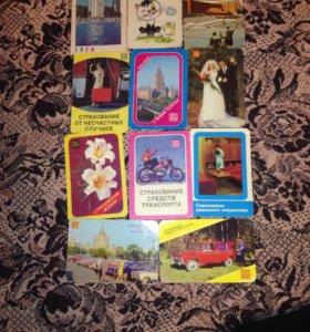 Календари СССР