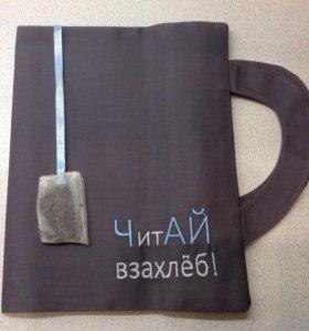 Защитный чехол для книги