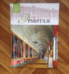 Книги Великие музеи мира
