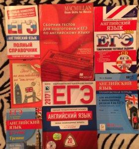 Книги для ЕГЭ по Английскому языку