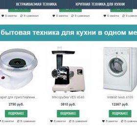 Интернет-сайт с умной бытовой техникой для кухни