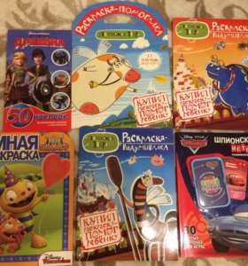Детские книги, раскраски