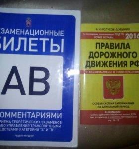 Билеты ПДД